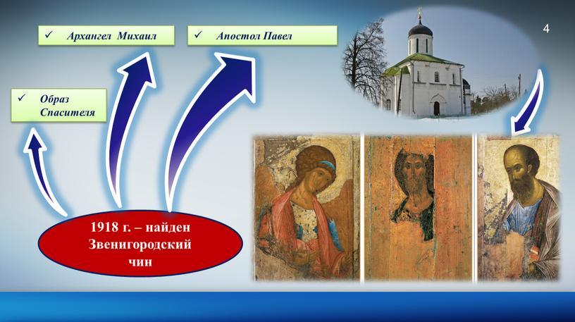 Звенигородский чин Образ Спасителя