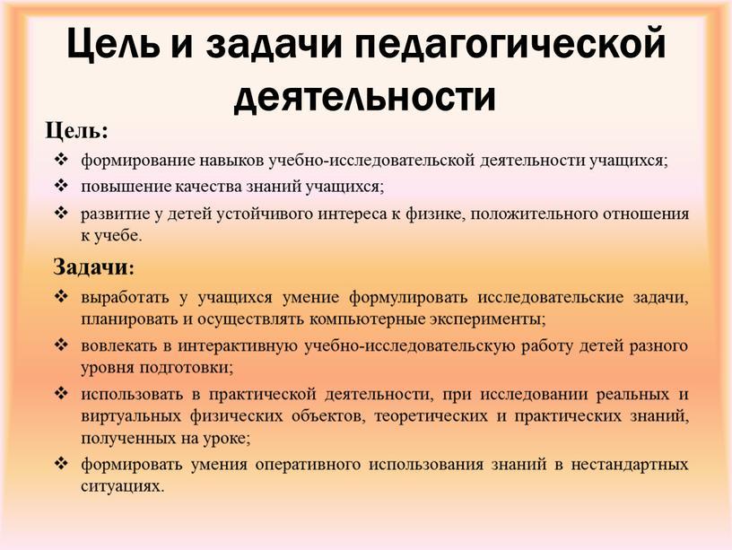 Цель и задачи педагогической деятельности