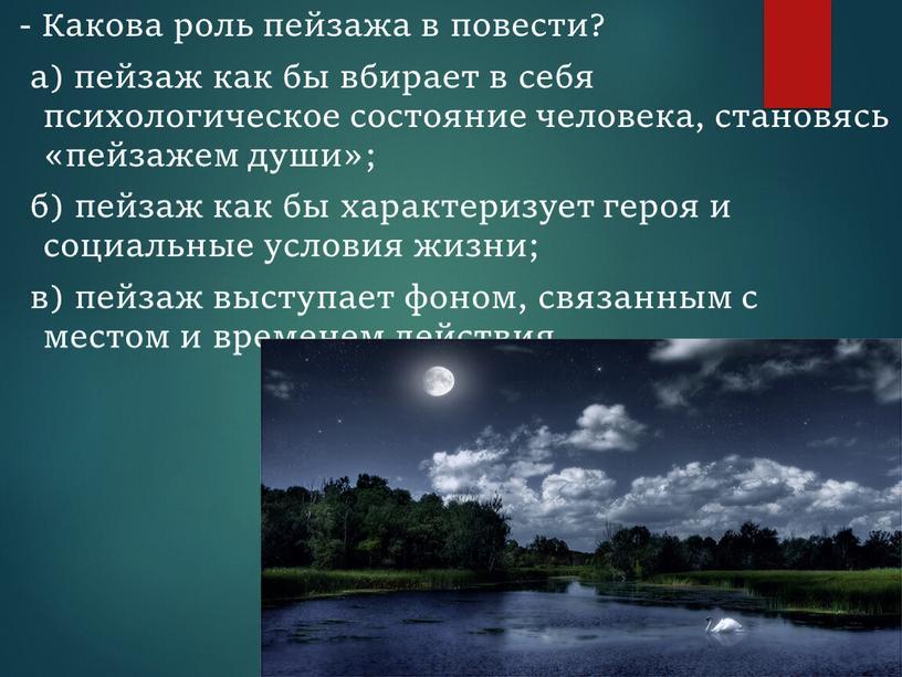 Какова роль пейзажа в повести? а) пейзаж как бы вбирает в себя психологическое состояние человека, становясь «пейзажем души»; б) пейзаж как бы характеризует героя и…