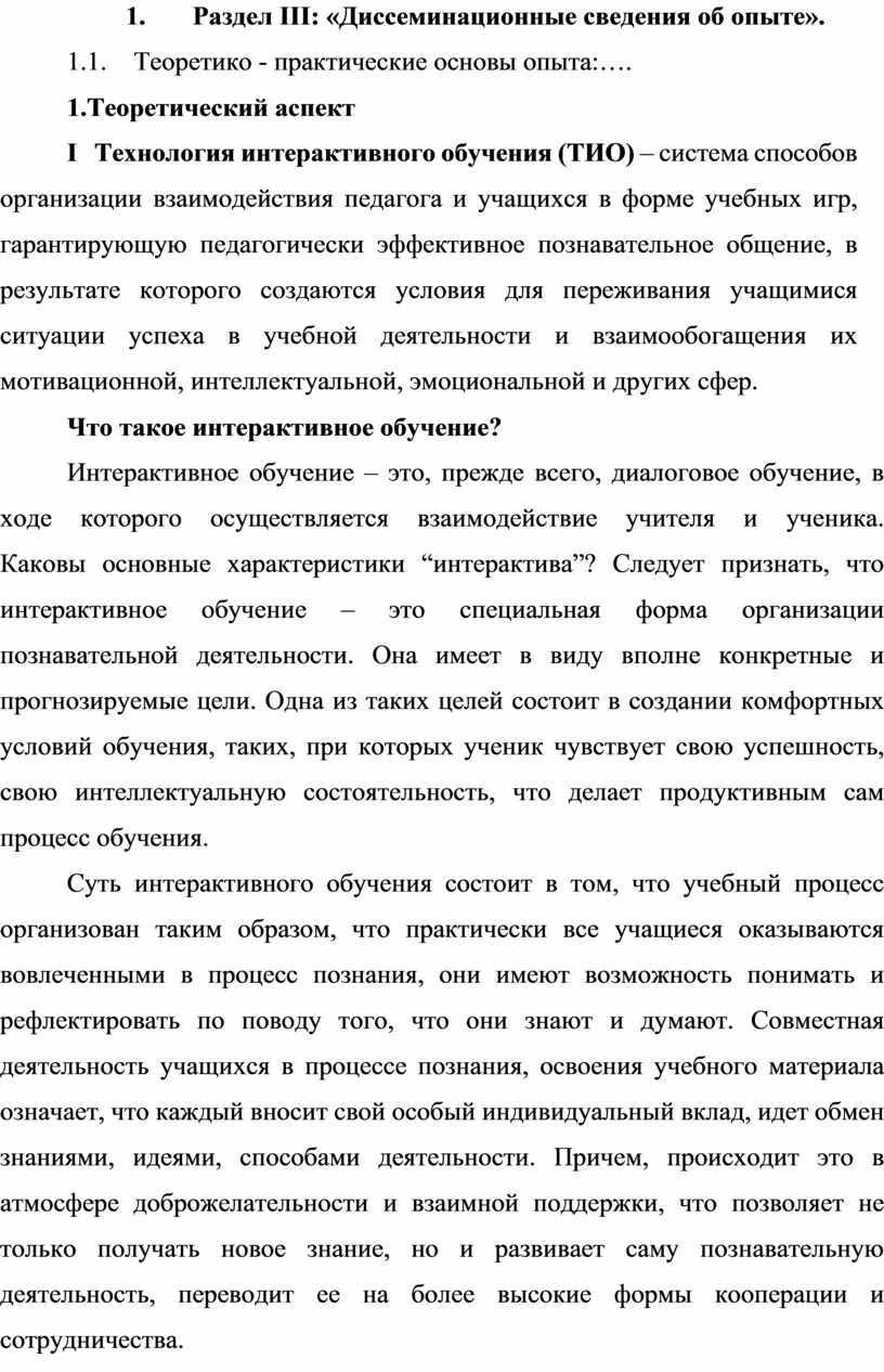Раздел III : «Диссеминационные сведения об опыте»