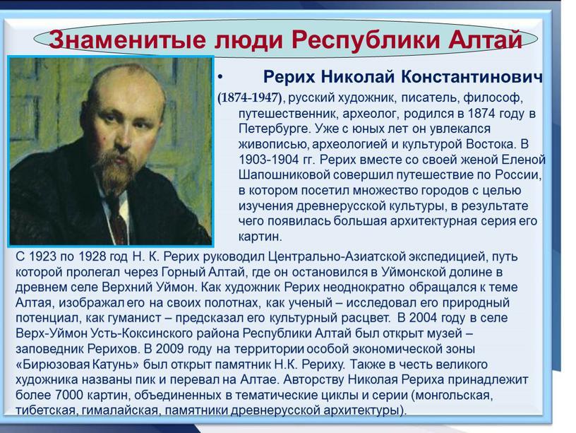 Рерих Николай Константинович (1874-1947) , русский художник, писатель, философ, путешественник, археолог, родился в 1874 году в