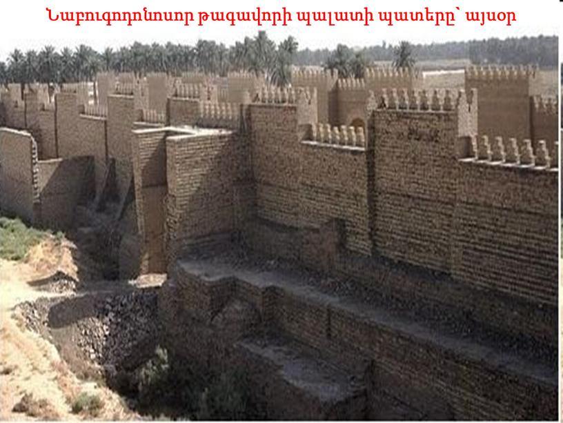 Նաբուգոդոնոսոր թագավորի պալատի պատերը` այսօր