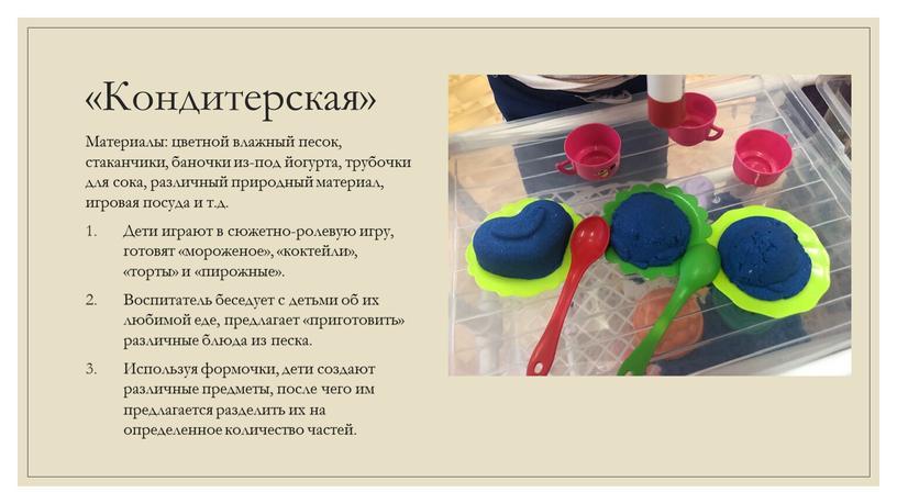 Кондитерская» Материалы: цветной влажный песок, стаканчики, баночки из-под йогурта, трубочки для сока, различный природный материал, игровая посуда и т