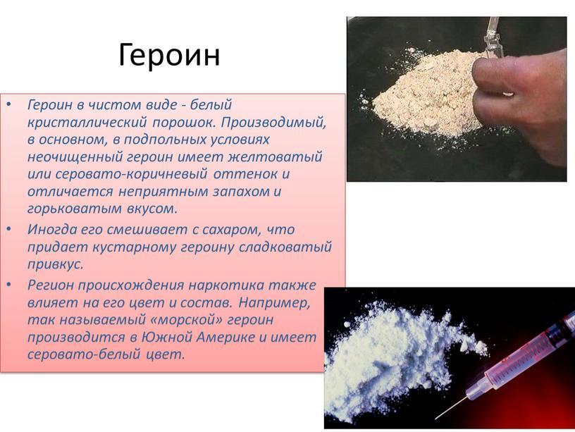 Героин Героин в чистом виде - белый кристаллический порошок