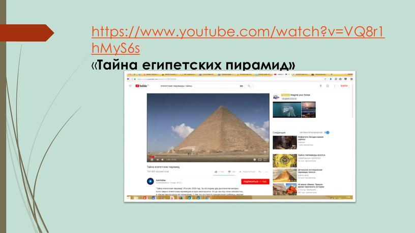 VQ8r1hMyS6s « Тайна египетских пирамид»