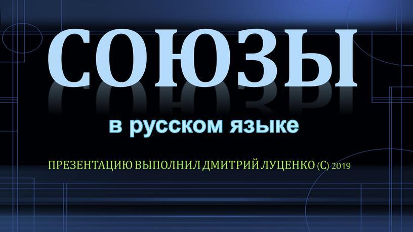 ПРЕЗЕНТАЦИЮ ВЫПОЛНИЛ ДМИТРИЙ ЛУЦЕНКО (С) 2019 в русском языке