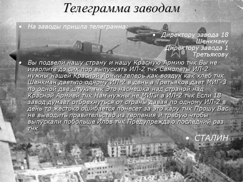 Телеграмма заводам На заводы пришла телеграмма: