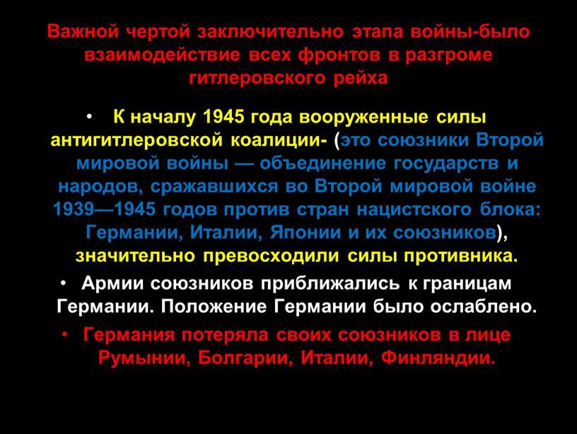 Важной чертой заключительно этапа войны-было взаимодействие всех фронтов в разгроме гитлеровского рейха