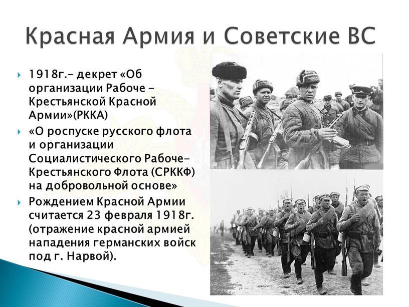 Об организации Рабоче -Крестьянской