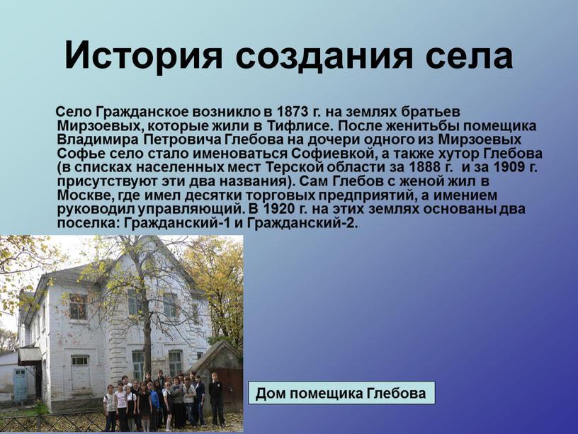 История создания села Село