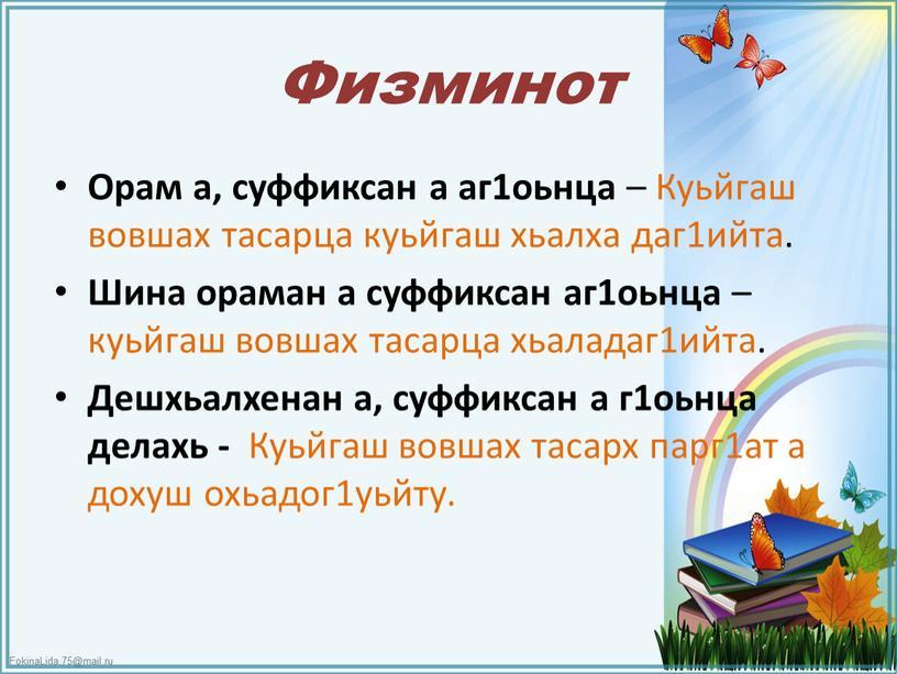 Физминот Орам а, суффиксан а аг1оьнца –