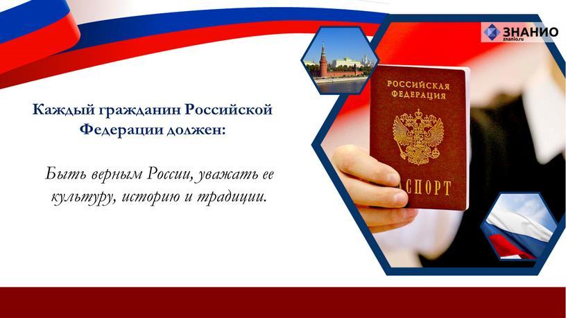 Каждый гражданин Российской Федерации должен: