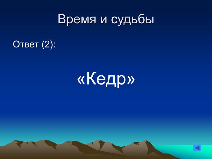Время и судьбы Ответ (2): «Кедр»