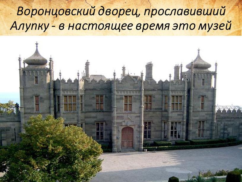 Воронцовский дворец, прославивший