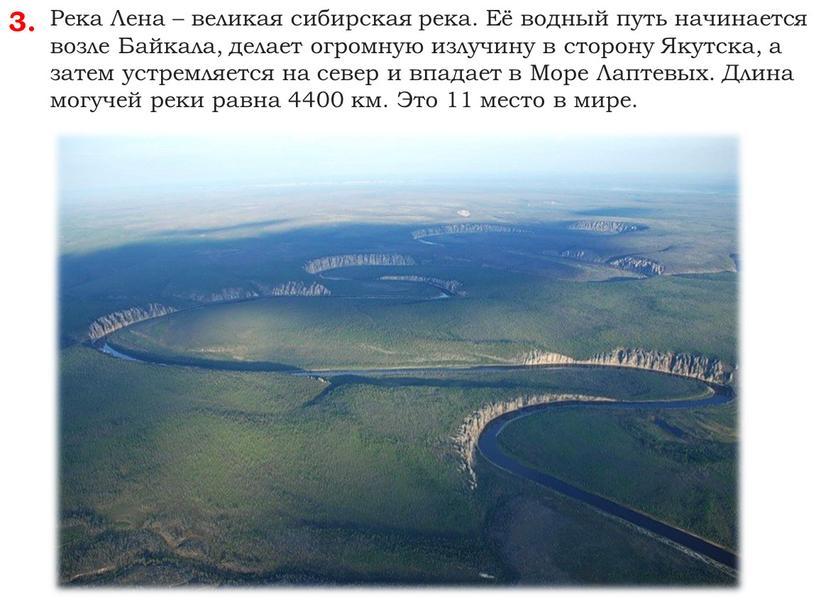 Река Лена – великая сибирская река
