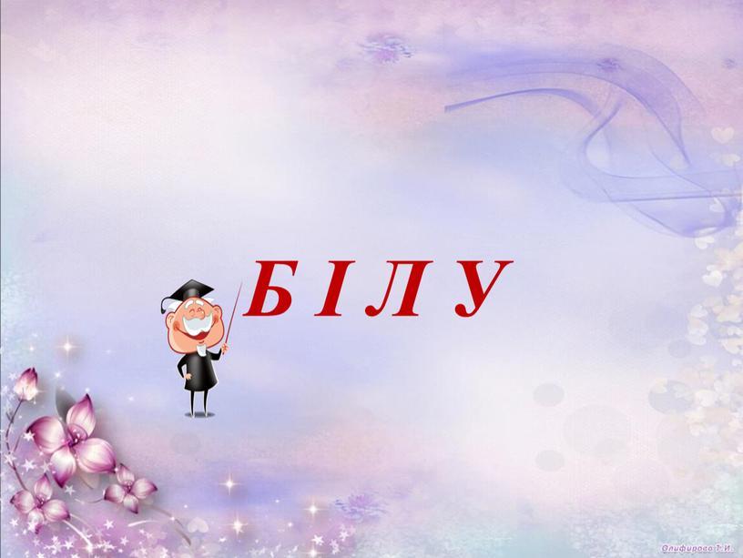 Б і л у