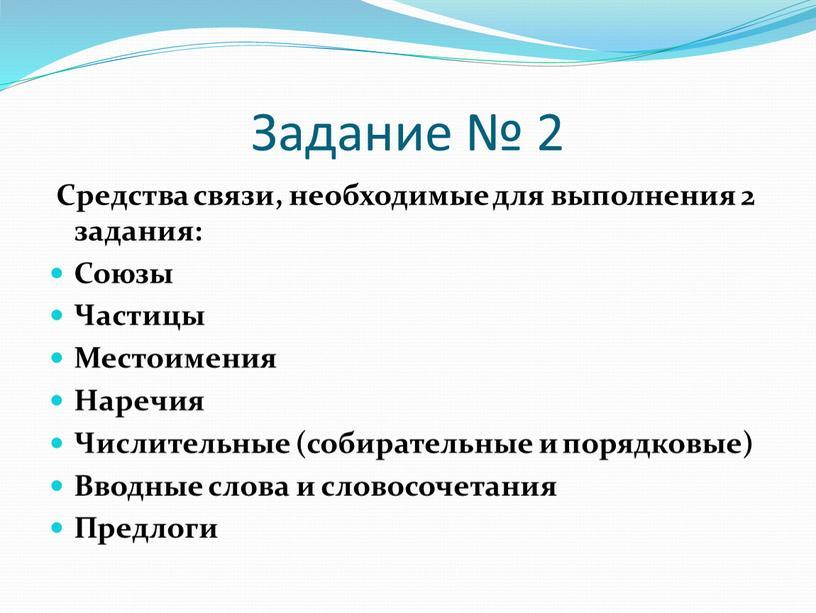 Задание № 2 Средства связи, необходимые для выполнения 2 задания: