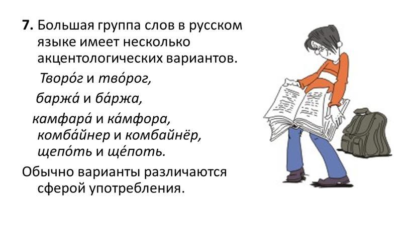 Большая группа слов в русском языке имеет несколько акцентологических вариантов
