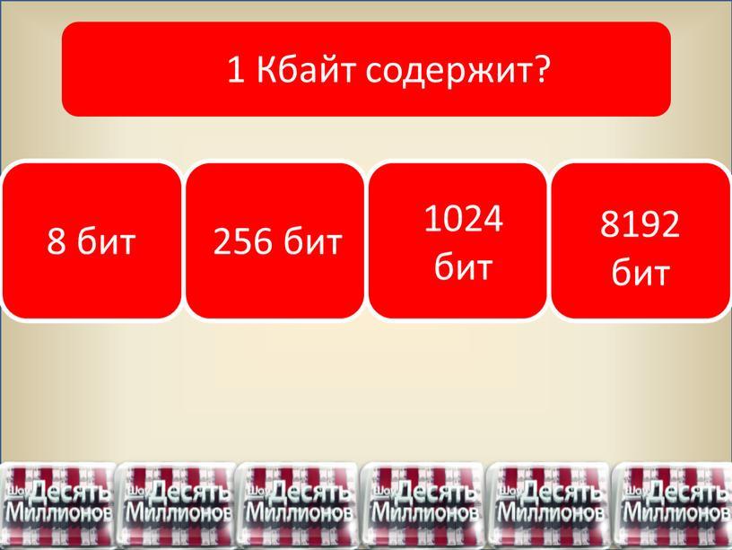 8 бит 256 бит 1024 бит 8192 бит