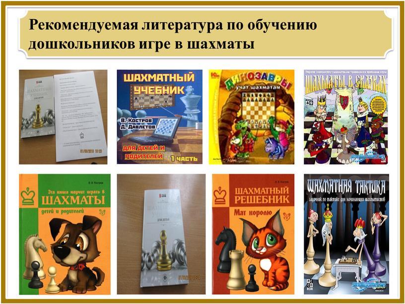 Рекомендуемая литература по обучению дошкольников игре в шахматы