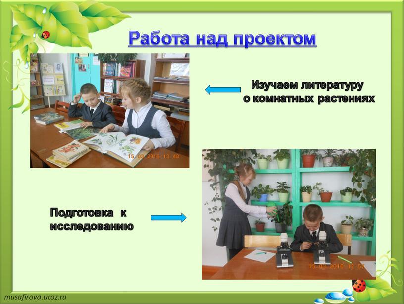 Работа над проектом Изучаем литературу о комнатных растениях