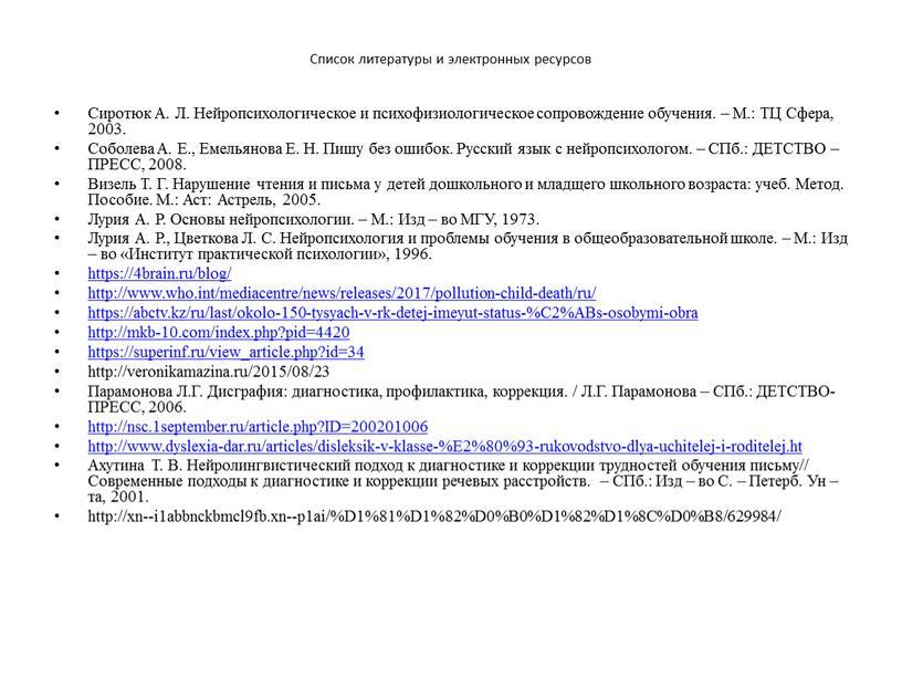 Список литературы и электронных ресурсов