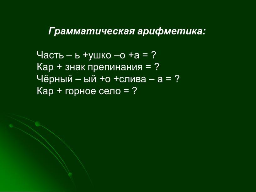 Грамматическая арифметика: Часть – ь +ушко –о +а = ?