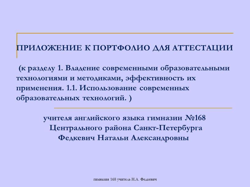 ПРИЛОЖЕНИЕ К ПОРТФОЛИО ДЛЯ АТТЕСТАЦИИ (к разделу 1