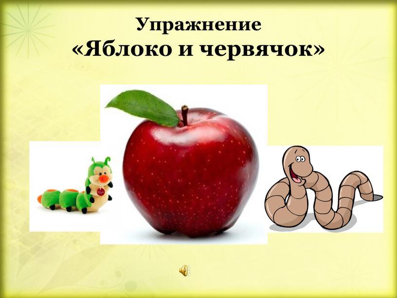 Упражнение «Яблоко и червячок»
