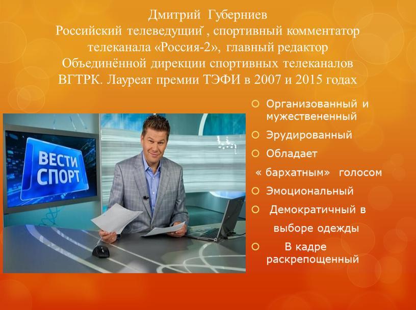 Дмитрий Губерниев Российский телеведущий , спортивный комментатор телеканала «Россия-2», главный редактор