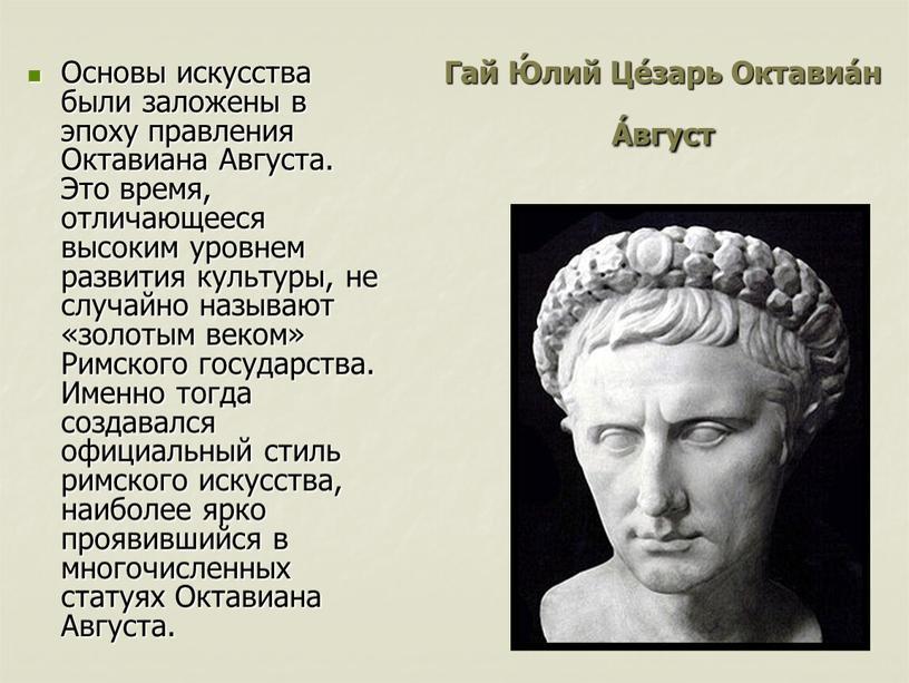 Гай Ю́лий Це́зарь Октавиа́н А́вгуст