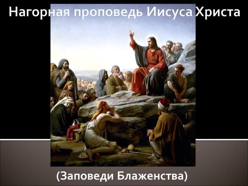 Нагорная проповедь Иисуса Христа (Заповеди