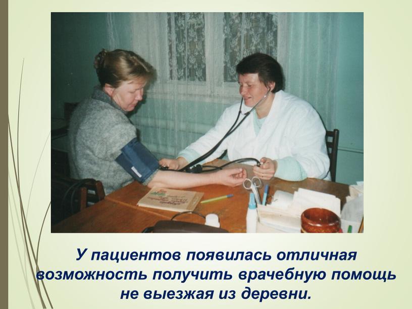 У пациентов появилась отличная возможность получить врачебную помощь не выезжая из деревни