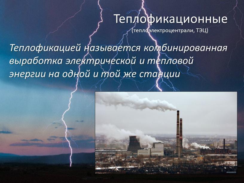 Теплофикационные (теплоэлектроцентрали,