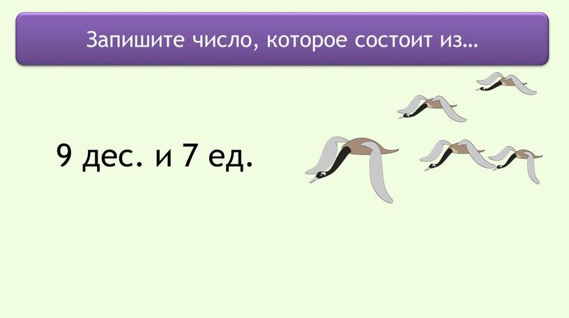 Запишите число, которое состоит из… 9 дес