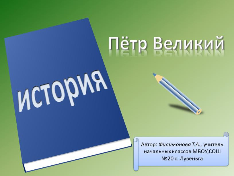 Пётр Великий Автор: Филимонова