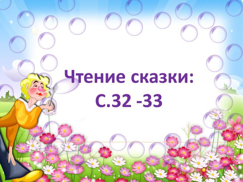 Чтение сказки: С.32 -33