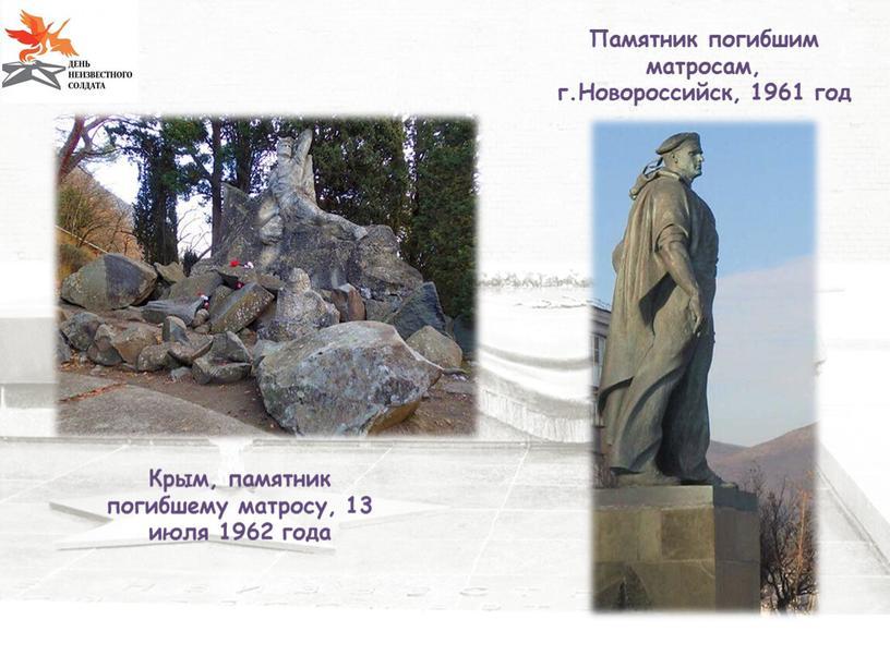 Крым, памятник погибшему матросу, 13 июля 1962 года