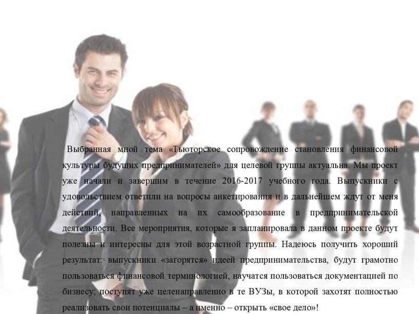 ВЫПУСКНАЯ АТТЕСТАЦИОННАЯ РАБОТА  на тему: Тьюторское сопровождение становления финансовой культуры будущих предпринимателей