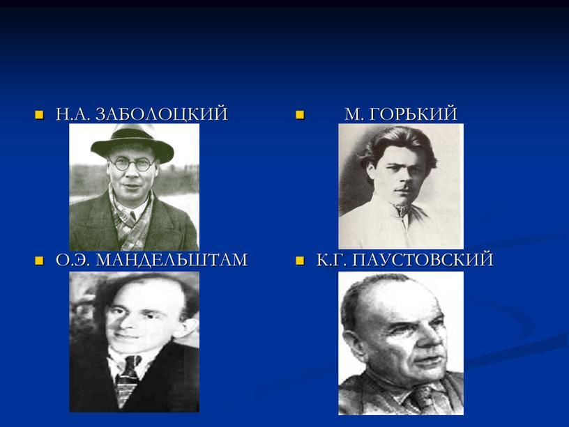 Н.А. ЗАБОЛОЦКИЙ М. ГОРЬКИЙ