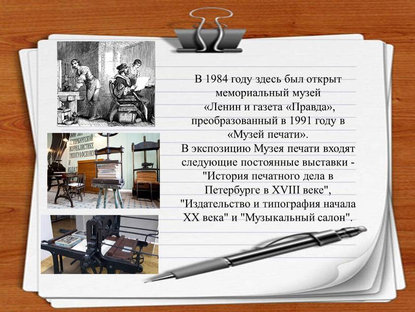 В 1984 году здесь был открыт мемориальный музей «Ленин и газета «Правда», преобразованный в 1991 году в «Музей печати»