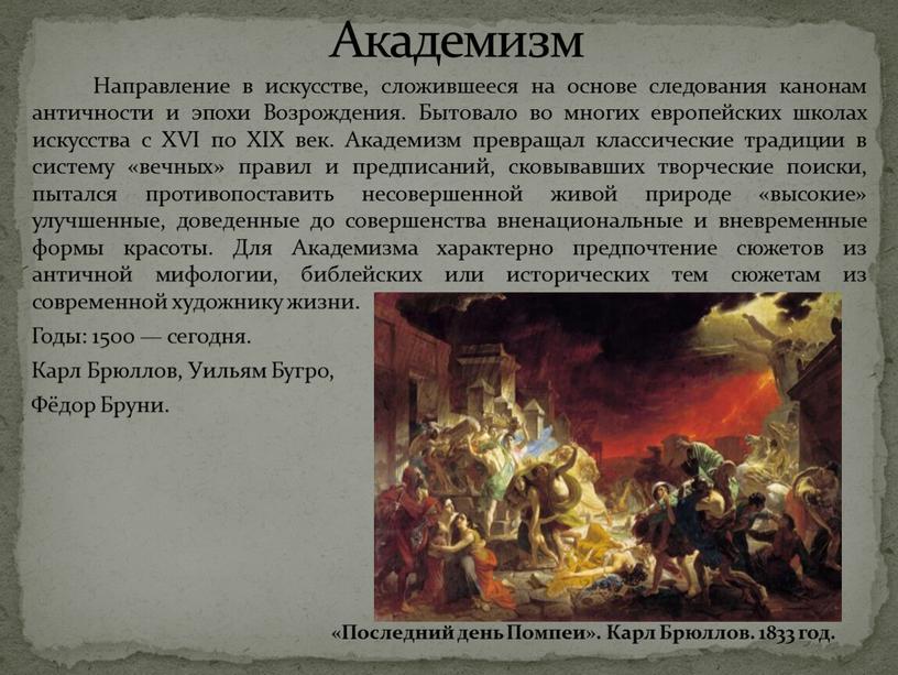 Направление в искусстве, сложившееся на основе следования канонам античности и эпохи