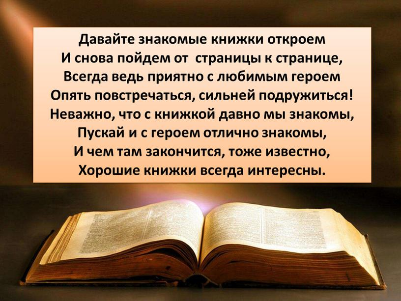Давайте знакомые книжки откроем