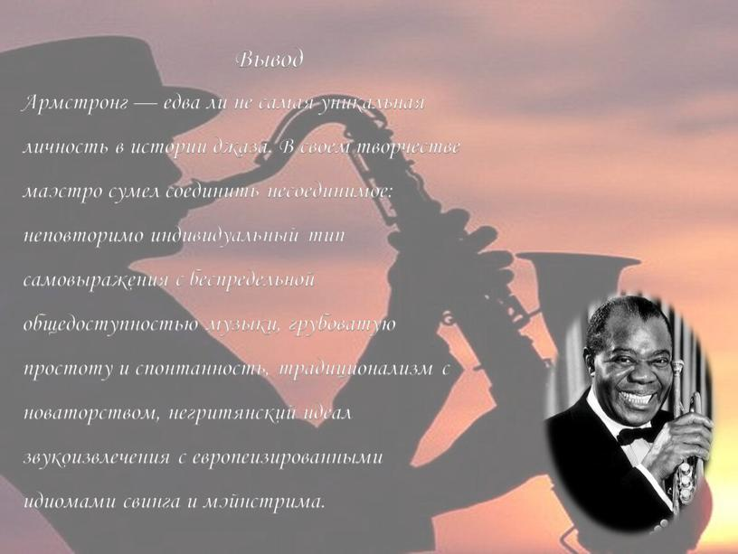 Вывод Армстронг — едва ли не самая уникальная личность в истории джаза