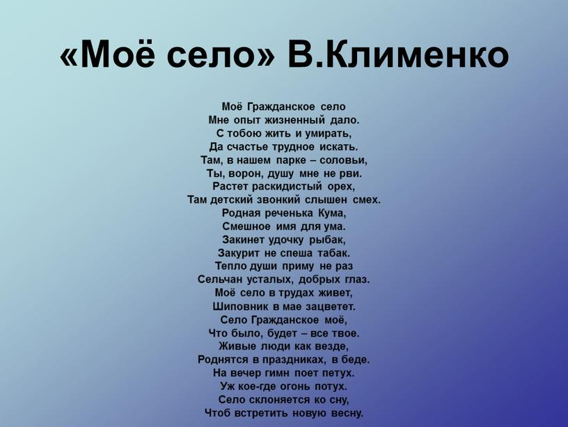 Моё село» В.Клименко Моё Гражданское село