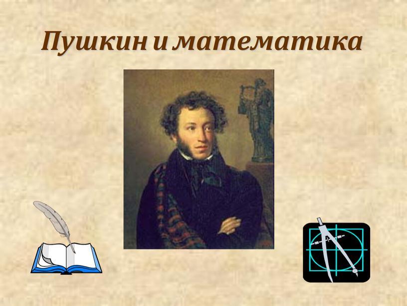 Пушкин и математика