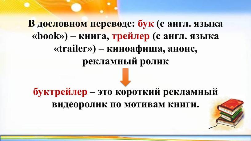 В дословном переводе: бук (с англ