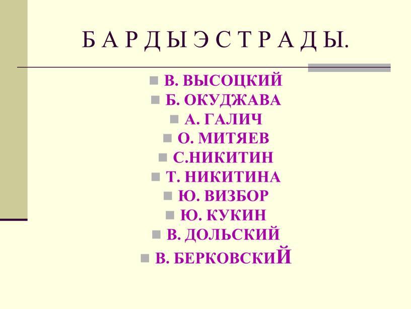 Б А Р Д Ы Э С Т Р А Д Ы. В. ВЫСОЦКИЙ