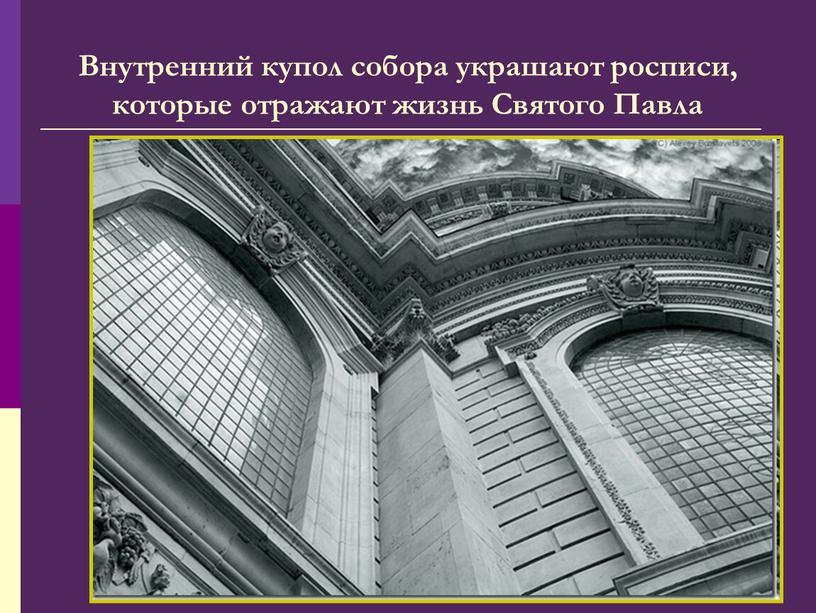 Внутренний купол собора украшают росписи, которые отражают жизнь