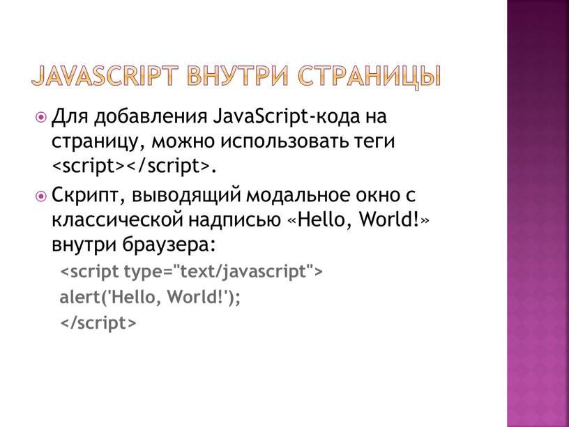 JavaScript внутри страницы Для добавления